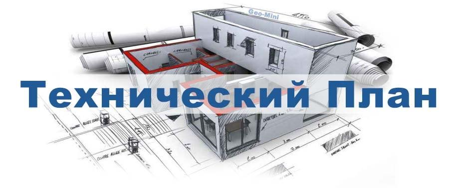 Технический план фото